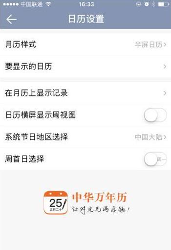中华万年历 7.0.7-第13张图片-cc下载站