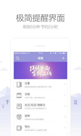 中华万年历 7.0.7-第14张图片-cc下载站
