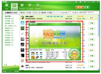 游戏酷 2.0 RC3-第3张图片-cc下载站