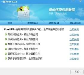 腾讯一键root工具 1.4.0-第5张图片-cc下载站