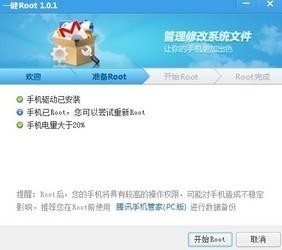 腾讯一键root工具 1.4.0-第4张图片-cc下载站
