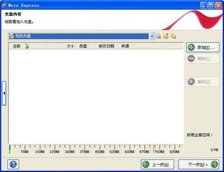 Nero9.0-第3张图片-cc下载站