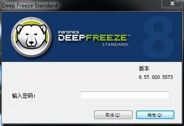 冰点还原精灵(Deep Freeze) 8.60.220-第5张图片-cc下载站