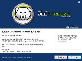 冰点还原精灵(Deep Freeze) 8.60.220-第10张图片-cc下载站