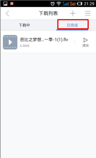 手机迅雷 5.48.2.5140 官方版-第8张图片-cc下载站