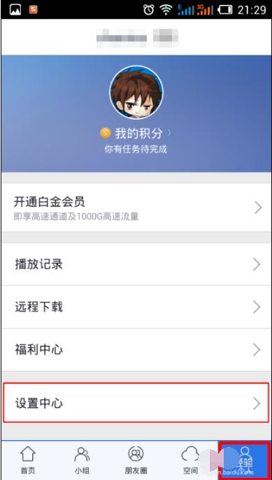 手机迅雷 5.48.2.5140 官方版-第9张图片-cc下载站