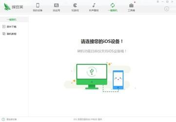 豌豆荚 电脑版-第2张图片-cc下载站