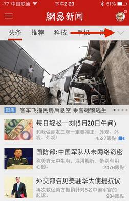 网易新闻 31.0-第2张图片-cc下载站