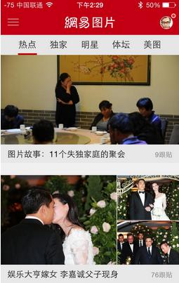 网易新闻 31.0-第7张图片-cc下载站