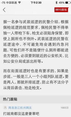 网易新闻 31.0-第10张图片-cc下载站