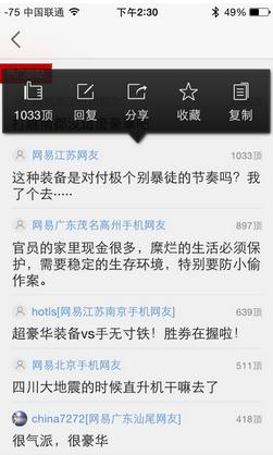 网易新闻 31.0-第12张图片-cc下载站