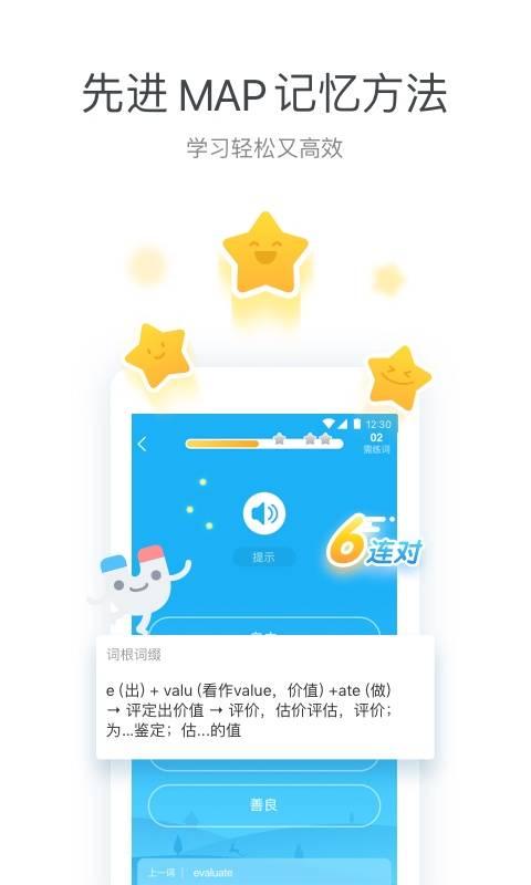 开心词场 6.7.0-第2张图片-cc下载站