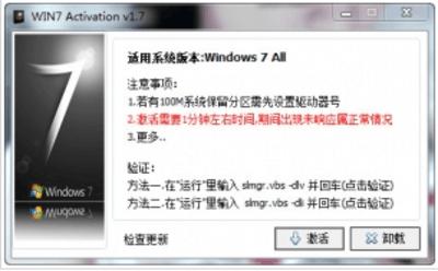 Win7 Activation(win7激活工具) 2.6-第2张图片-cc下载站