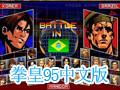 拳皇95 中文版
