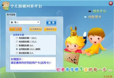 少儿围棋对弈平台 2.0.28-第2张图片-cc下载站