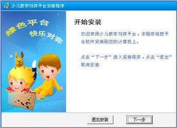 少儿围棋对弈平台 2.0.28-第3张图片-cc下载站
