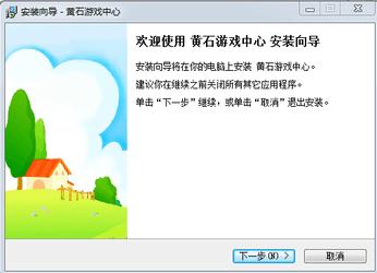 黄石游戏中心 1.1.1-第2张图片-cc下载站