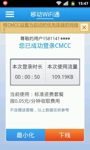 移动WiFi通 8.4.0.002-第3张图片-cc下载站