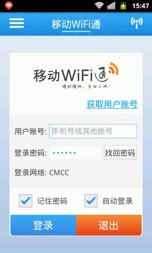 移动WiFi通 8.4.0.002-第2张图片-cc下载站