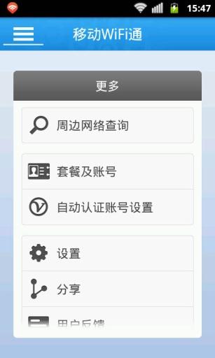 移动WiFi通 8.4.0.002-第4张图片-cc下载站