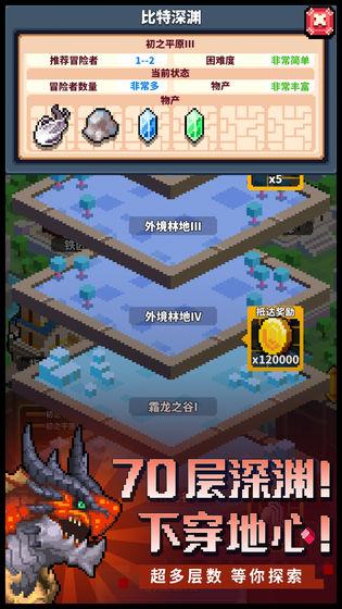 冒险与深渊_游戏下载预约-第2张图片-cc下载站