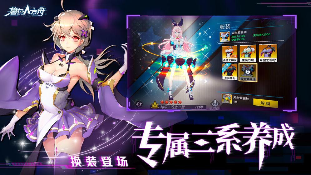 暮色方舟_游戏下载预约-第6张图片-cc下载站