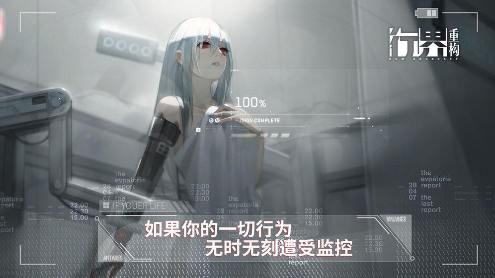 行界:重构_游戏下载预约-第3张图片-cc下载站