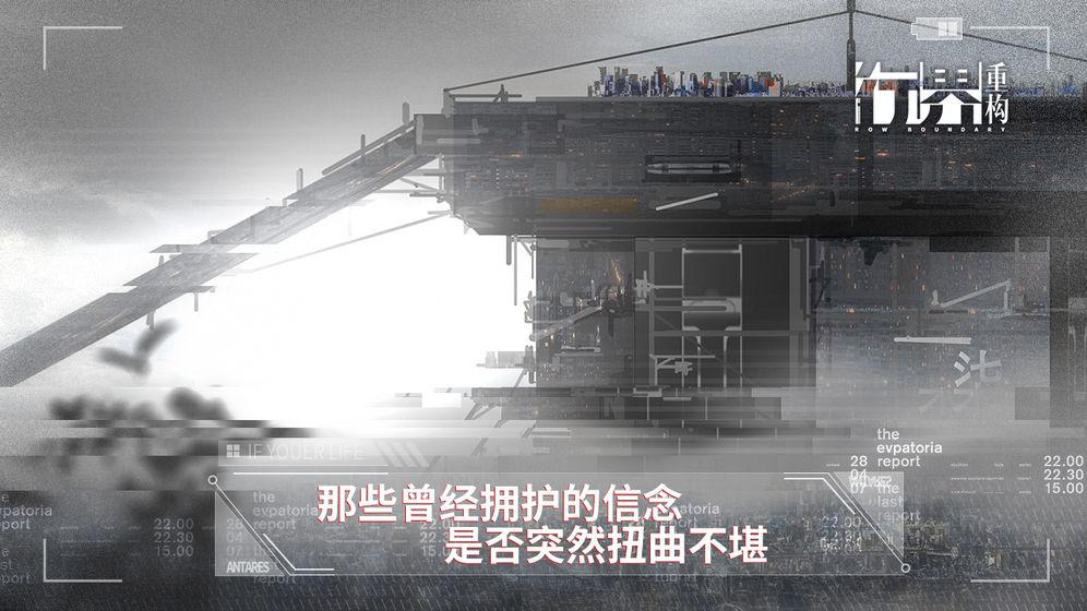 行界:重构_游戏下载预约-第5张图片-cc下载站