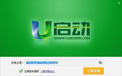 u启动u盘启动盘制作工具 7.0.18-第5张图片-cc下载站