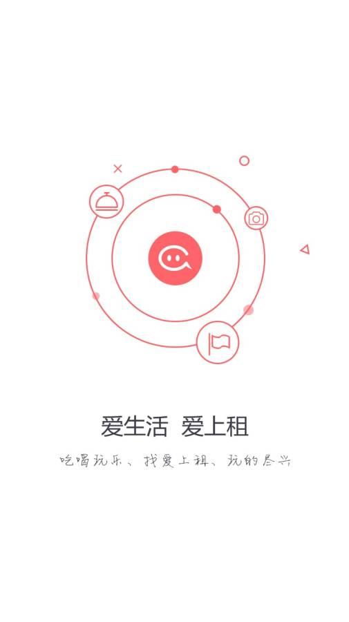 爱上租 3.7.3-第2张图片-cc下载站