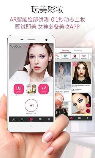 玩美彩妆app v5.10.6-第3张图片-cc下载站