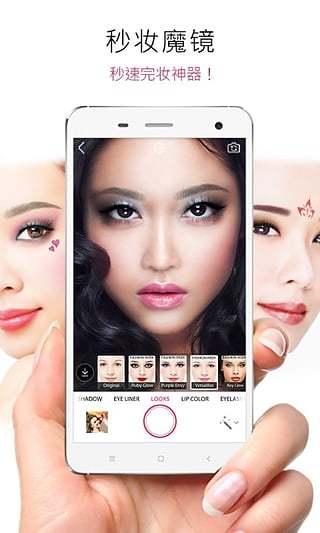 玩美彩妆app v5.10.6-第2张图片-cc下载站