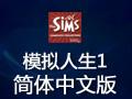 模拟人生1 中文版