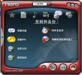 Nero 6.6.1-第5张图片-cc下载站