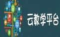 云教学平台 4.4.5