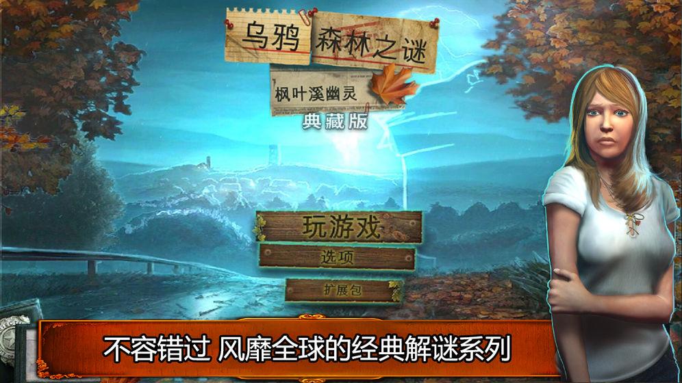 乌鸦森林之谜1: 枫叶溪幽灵(试玩版)_游戏下载预约