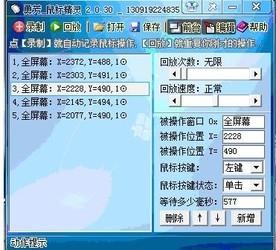 勇芳鼠标精灵 3.0.6-第2张图片-cc下载站