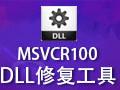 msvcr100.dll 10.0