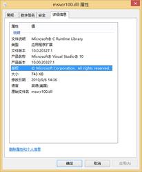 msvcr100.dll 10.0-第2张图片-cc下载站
