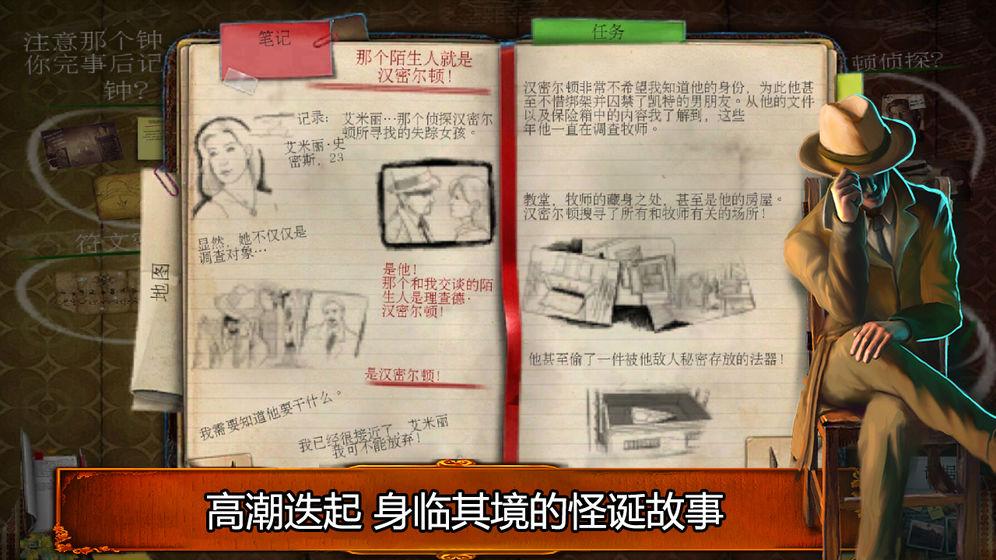 乌鸦森林之谜1: 枫叶溪幽灵(试玩版)_游戏下载预约-第5张图片-cc下载站