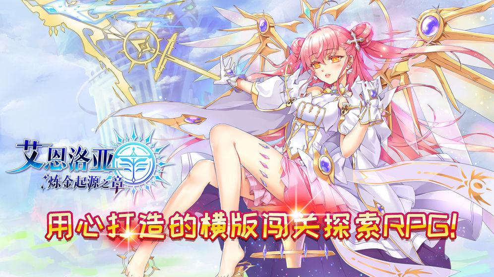 艾恩洛亚:炼金起源之章_游戏下载预约