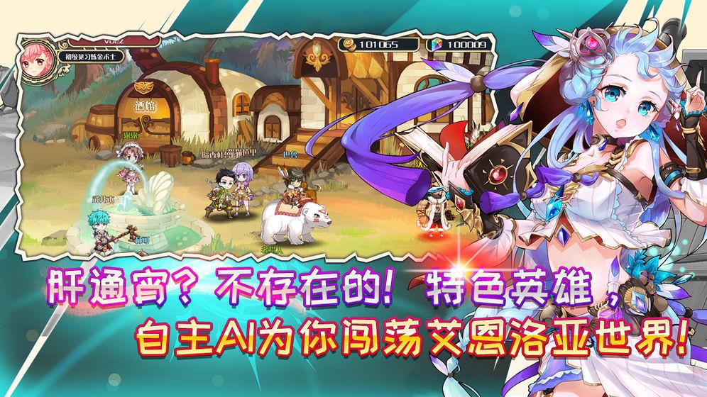艾恩洛亚:炼金起源之章_游戏下载预约-第5张图片-cc下载站