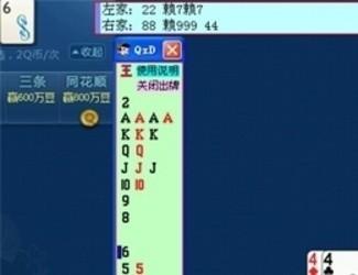 QQ斗地主记牌器 2.11