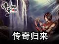 传奇归来-第1张图片-cc下载站