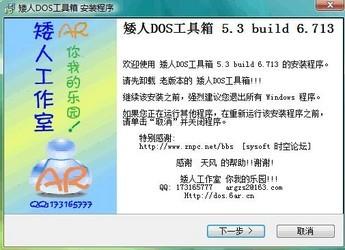 矮人DOS工具箱 5.3-第2张图片-cc下载站