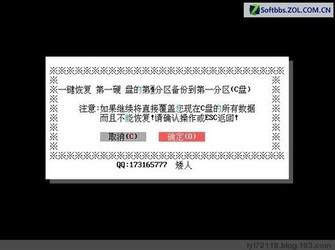 矮人DOS工具箱 5.3-第3张图片-cc下载站