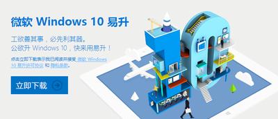 Windows 10易升-第2张图片-cc下载站