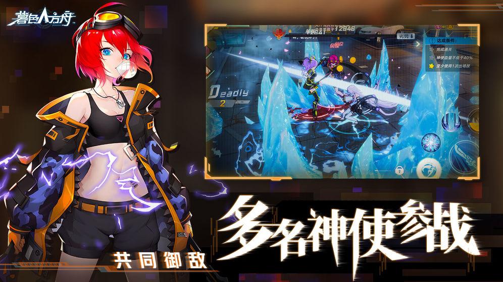 暮色方舟_游戏下载预约-第4张图片-cc下载站