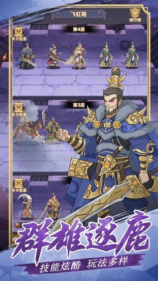 三国英雄阁_游戏下载预约-第4张图片-cc下载站