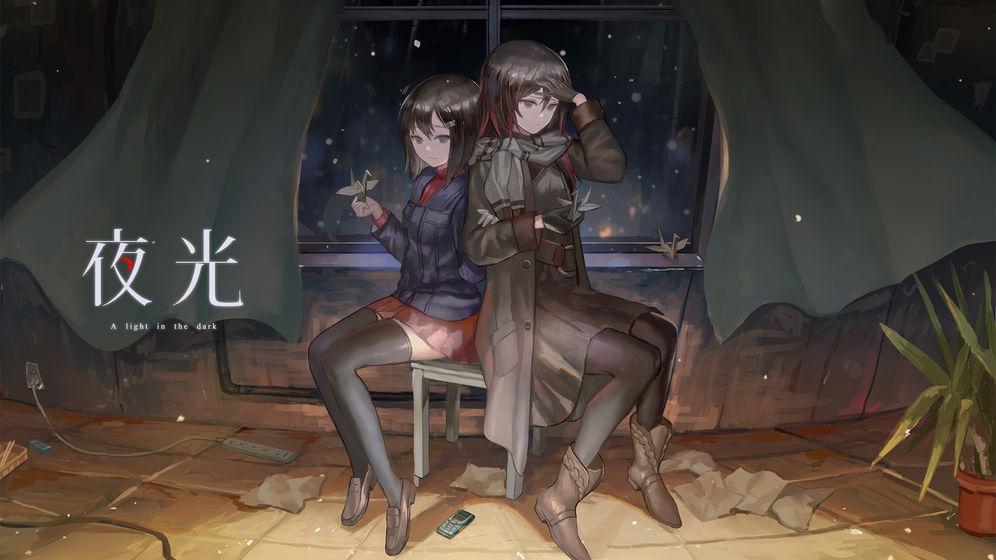 夜光_游戏下载预约
